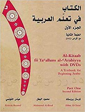 Al-Kitaab fii Ta'allum al-'Arabiyya with DVDs - A Textbook for Beginning Arabic Part 1 (2nd Edition)
