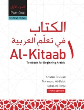 Al-Kitaab - Textbook for Beginning Arabic - Part 1 (3rd Edition)